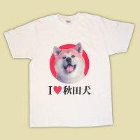 I LOVE 秋田犬Tシャツ【前面プリントタイプ】